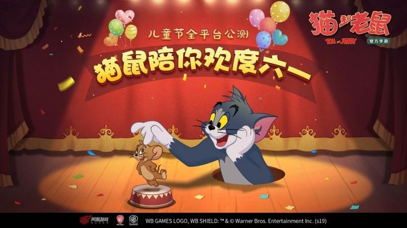印证高品质 《猫和老鼠》获硬核联盟明星产品推荐