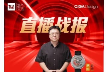 双11开门红,CIGA Design玺佳机械表上架罗永浩直播间有品专场销售额位居TOP3!