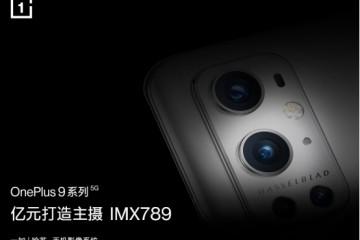 一加 9 系列摄像头配置公布:全系标配超广角IMX766