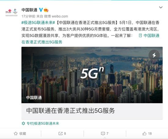 中国联通正式在香港推出5G服务