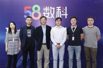 58金融升级为58数科58集团原CFO叶伟担任58数科CEO