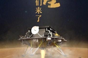天问一号成功着陆火星我国首次火星探测任务着陆火星取得圆满成功
