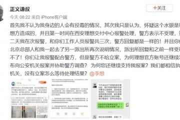 理想水银事件车主再发声警方不予立案为何李想还继续支持报案