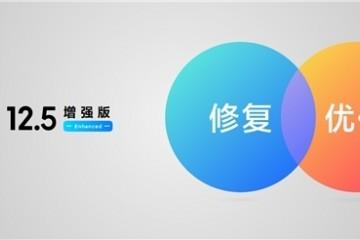 更加流畅更低功耗 小米发布MIUI12.5增强版