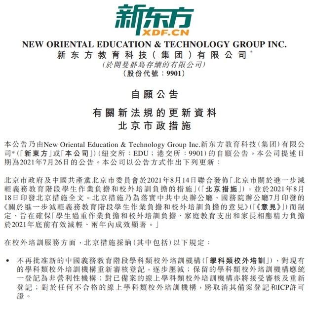 新东方已停止在北京周末提供学科类校外培训课程