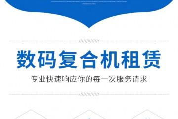 东莞复印机出租选乐印办公,四大优势打造更好服务!