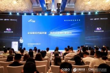 数睿数据亮相2021中国数字智能生态大会,四域模型引发广泛关注